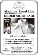 ORDER SHIRT FAIR 【AkamineRoyalLine】のご案内